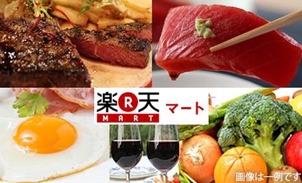 グルーポンで楽天のスーパーマーケット「楽天マート」で使える1500円分クーポンが500円で販売中。