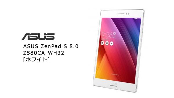 楽天の買うクーポンで「ASUS ZenPad S 8.0 Z580CA-WH32」が16226円でおよそ価格コムの半額。