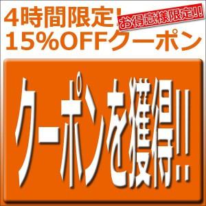 山渓オンラインショップYahoo!店で4時間限定10%OFFクーポンを配布中。クライミングシューズも10%OFF。本日24時まで。