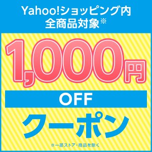 Yahoo!プレミアム会員限定、Yahoo!ショッピング全商品で使える3万円以上1000円引きクーポンを配布中。