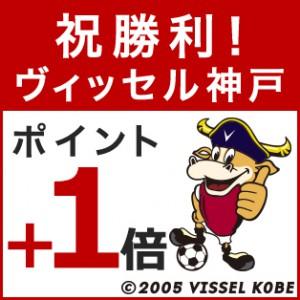 楽天が全ショップポイント2倍。ヴィッセル神戸の勝利で。本日24時まで。