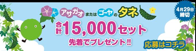 SUMMOの緑のカーテンキャンペーンでアサガオまたはゴーヤーのタネが先着1.5万名にもれなく貰える。~4/13。