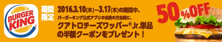 バーガーキングのアプリで「クアトロチーズワッパーJr」の490円⇒245円となる半額クーポンを配信中。~3/17。
