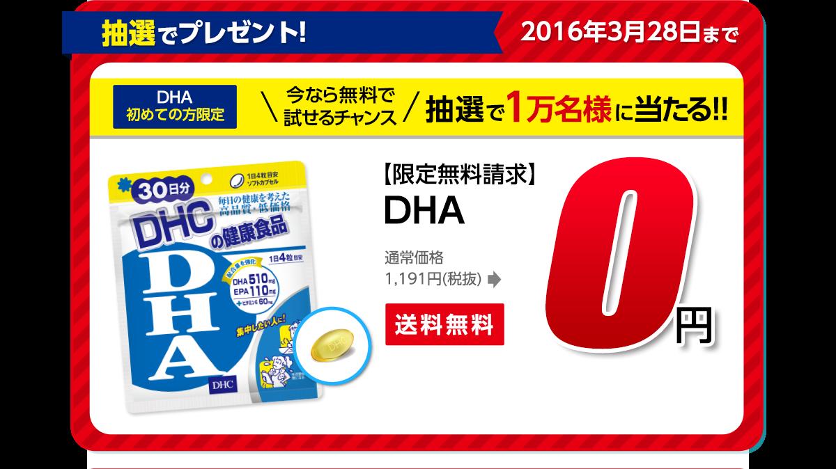 DHCのDHA&EPAが抽選で1万名に当たる。