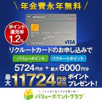 【当サイト限定】リクルートカードを申し込むと現金5724円分+リクルートポイント6000円分が貰える。年会費無料、nanacoチャージ可能で1.2%還元。リクルートポイントは現金化可能。~3/8 10時。