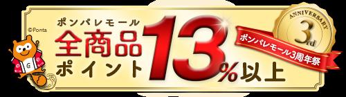 ポンパレモールで全商品Pontaで13%ポイントバック。300円、500円クーポンも配布予定。3/25 12時~4/1 1時。