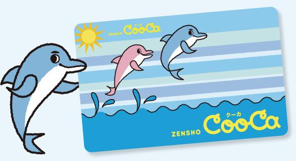 ゼンショーの電子マネーCooCa(クーカ)で500円分お食事優待券がもれなく貰える。~4/30。