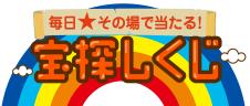 TSITEの「宝探しくじ」で毎日TポイントやらTSUTAYA onlineギフト券が当たる。~3/31 18時。