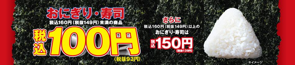 セブンイレブンでおにぎり・寿司が100円セール。今日の昼飯決まりだな。