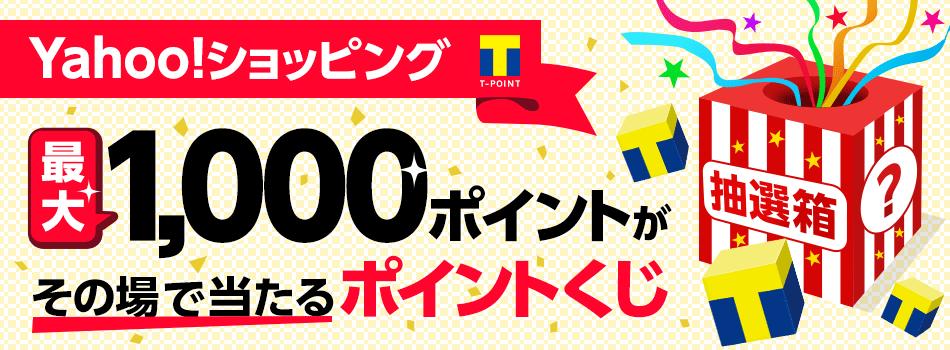 Yahoo!ズバトクで1000Tポイントが110名、500ポイントが330名、300ポイントが16000名に当たる。更に買い物で50万ポイント山分け中。~3/30。
