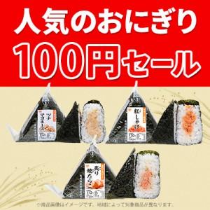 ミニストップでおにぎり100円セールを開催中。