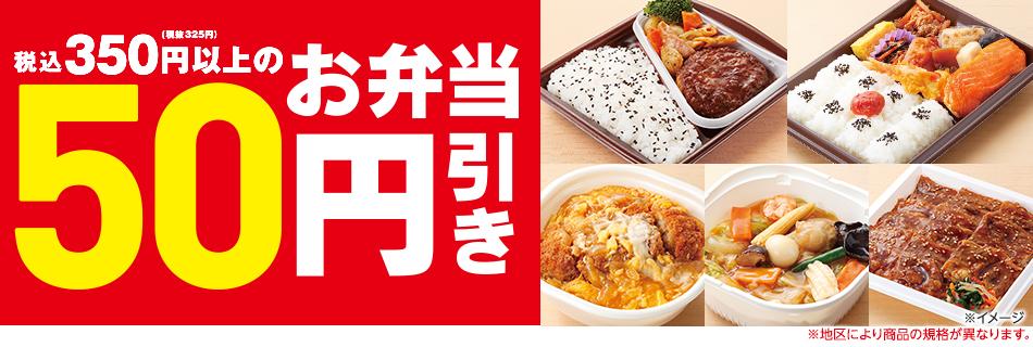 セブン-イレブンで300円以上の弁当が30円引きセール中。残業しながら夜食が捗るな。~11/26。