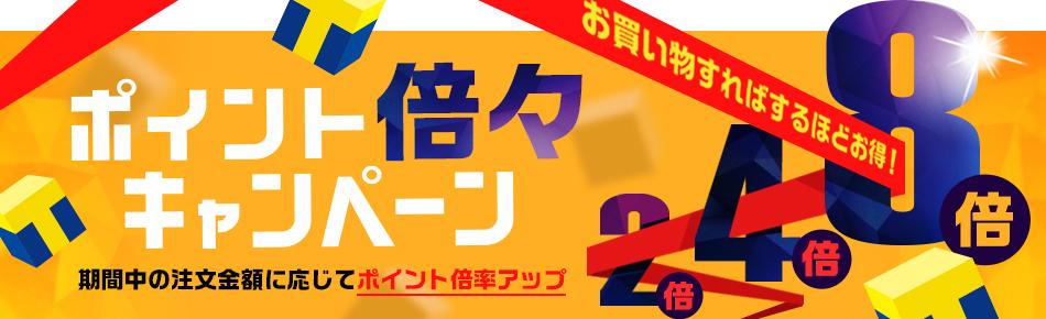 Yahoo!ショッピングとLOHACOでポイント倍々キャンペーン。5000円以上で2倍、1万円以上で4倍、2万円以上で8倍。