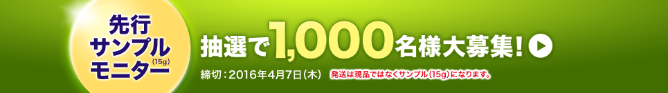 花王のクリアクリーン プレミアムが抽選で60000名に当たる。