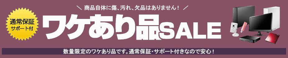楽天のIOプラザでユーズドセールを開催予定。ただし送料は925円で他の商品と同梱不可。本日19時~。