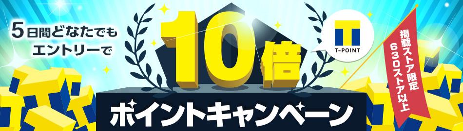 Yahoo!ショッピングでNTT-Xストアやマツモトキヨシやファンケルやユーキャンがポイント10倍キャンペーンを開催中。プレミアム会員以外も対象。