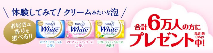 花王の石鹸ホワイトが抽選で3万名に当たる。石鹸はボディーソープよりもコスパが良い。