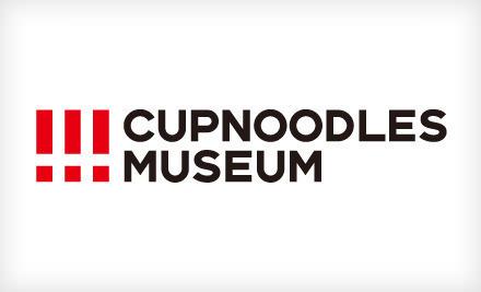 グルーポンで横浜みなとみらいの「カップヌードルミュージアム」が定価500円⇒平日200円、土日祝400円。カップヌードル作り体験が出来るぞ。