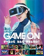 日本科学未来館の常設展620円、ドームシアター300円の入場料が無料。4/20-4/24(日)。