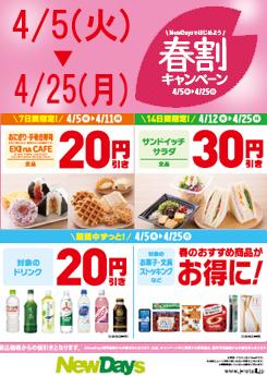 NEWDAYSでボトルコーヒーなど、サンドイッチ・サラダ、EKI na CAFEなどが20-100円引き。~4/25。
