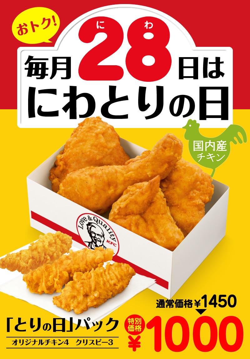 ケンタッキーフライドチキンで毎月28日はにわとりの日。「とりの日」パックが1450円⇒1000円。