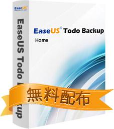 バックアップソフトの「EaseUS Todo Backup Home」(定価3980円)が24時間で無料配布中。