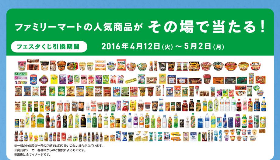 ファミリーマート×クレヨンしんちゃん ファミマ春フェスタで700円に商品が当たる。4/12~5/2。