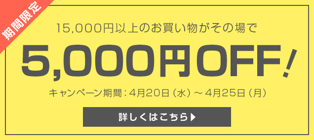 グラムール セールスで15000円以上がその場で5000円引き。7000円毎に1000円オフクーポンが貰える。新規ユーザーは3000円OFF。ビームスもセール中。~4/25。