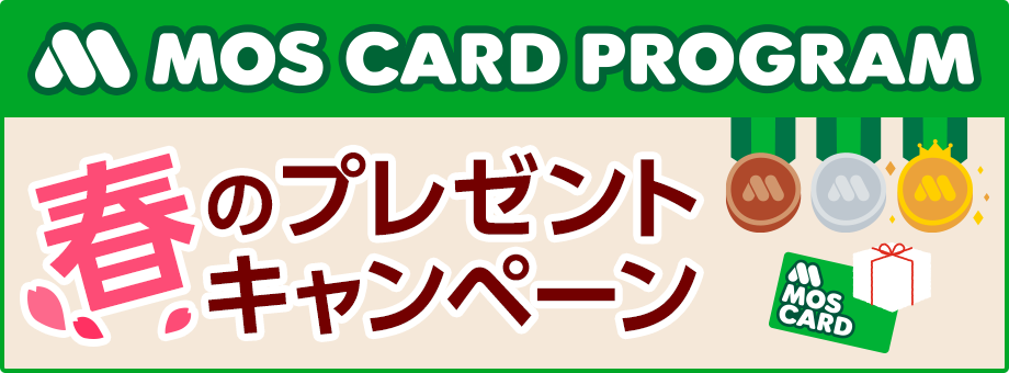 モスカードに入会で抽選で2000名にMOSポイント100円分が当たる。~5/22。