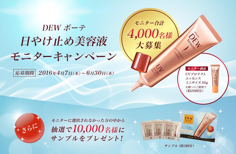 DEW ボーテ 日やけ止め美容液の現品が抽選で4000名に、サンプルが1万名に当たる。~6/30。