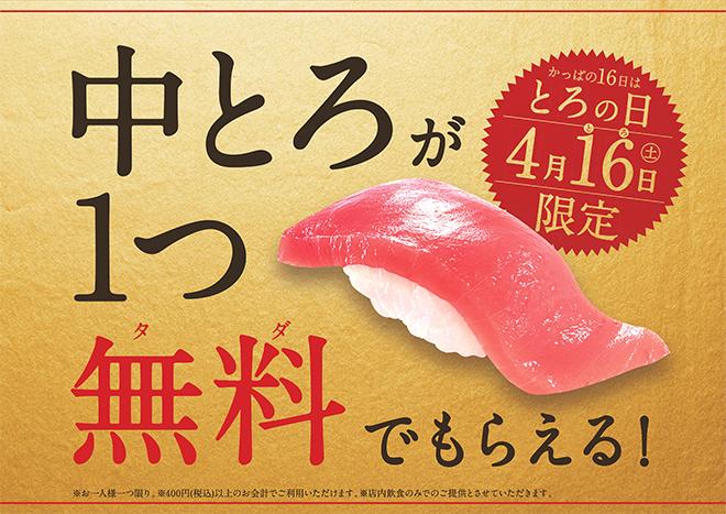 かっぱ寿司で中トロが1個無料で貰える。11/14~11/16限定。