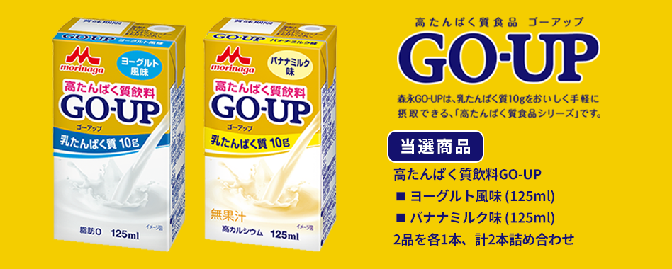 森永ミルクの高タンパク質食品「GO-UP」が抽選で1万名に当たる。~4/22 17時。