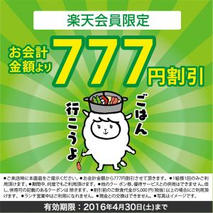 温野菜で777円引きクーポンが楽天で配布中。5000円以上で使用可能。~4/30。