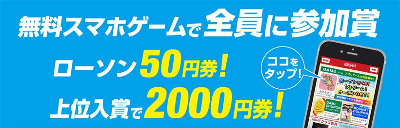ラウンドワンのアプリゲーム「nanobeat」と「GorioJump」でローソンお買い物券50円クーポン、ラウンドワン50円分クーポンがもれなく貰える。~5/9。
