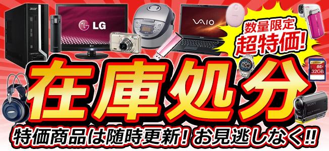 NTT-Xストアで在庫処分セール。SSD250GBが6480円、microSDXC128GBが3980円、TOUGHPAD 7型LTEが22800円など。