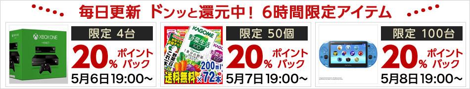 楽天スーパーDEALでXbox One + Kinect、野菜生活72本、PSP Vitaが20%ポイントバック予定。5/6-5/8 19時~。