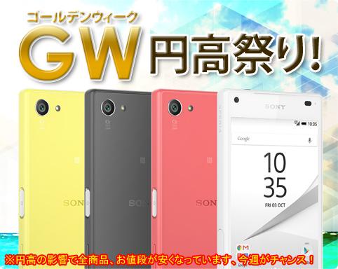 eXpansysで円高還元セール。Google Nexus 5X、Sony Xperia Z5 Compact、Apple iPhone SE、Samsung Galaxy S7 edgeなどがセール中。