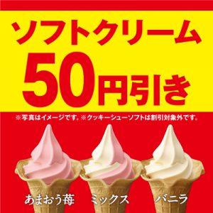 ミニストップでソフトクリーム50円引き。