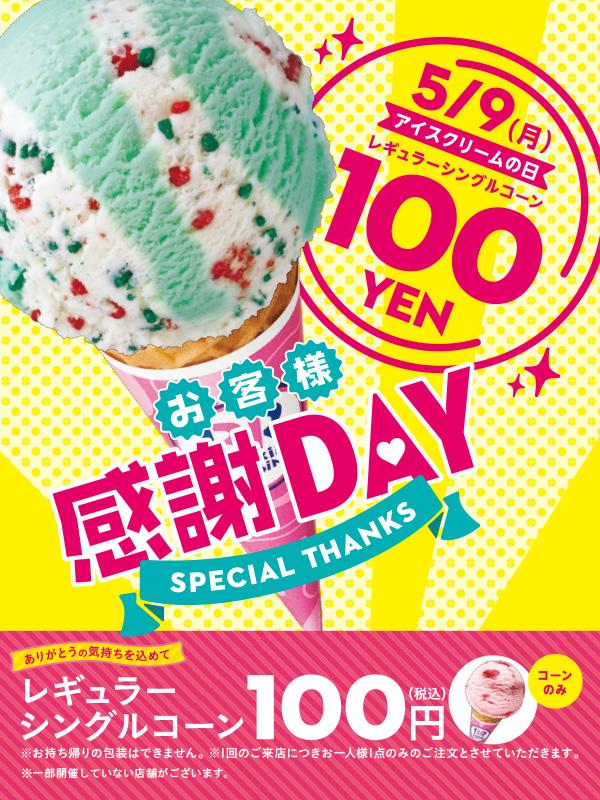 サーティーワンアイスクリームが5/9アイスクリームの日ということで100円セールを開催予定。