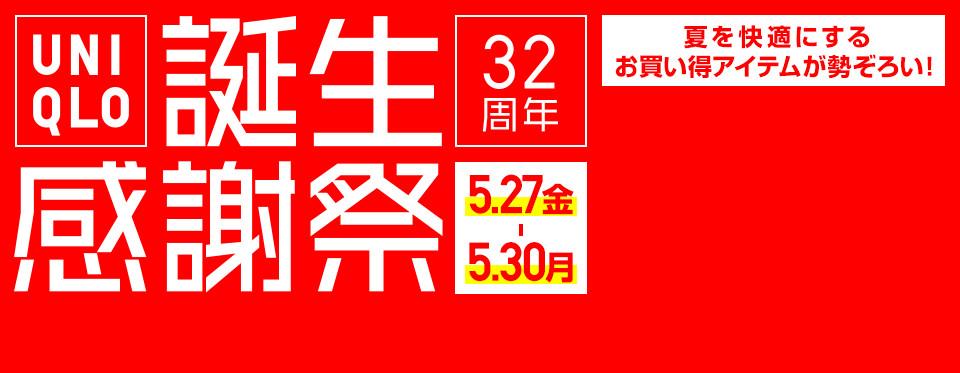 ユニクロでエアリズムインナーTシャツが790円、SCAN DE CHANCEで最大1万円分のお買い物券が当たる。5/27~5/30。