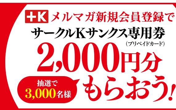 サークルKサンクス専用券(プリペイドカード)200円分が抽選で3000名に当たる。ドコモ口座でもれなく100円も貰える。~6/27。