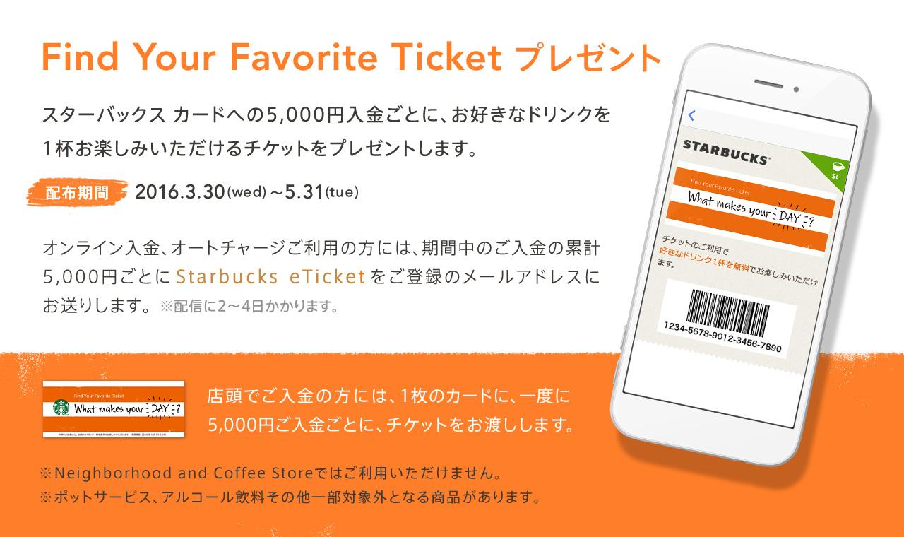 スターバックスカードで5000円入金ごとにドリンク一杯無料チケットがもれなく貰えるFind Your Favorite Ticketキャンペーンを開催中。~5/16。