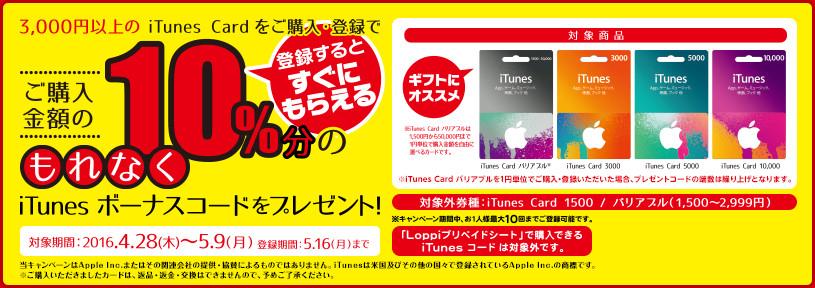 セブン-イレブンでiTunesCardが実質10%OFF。5000円で500円分、1万円で1000円分のコードが追加でもらえるぞ。