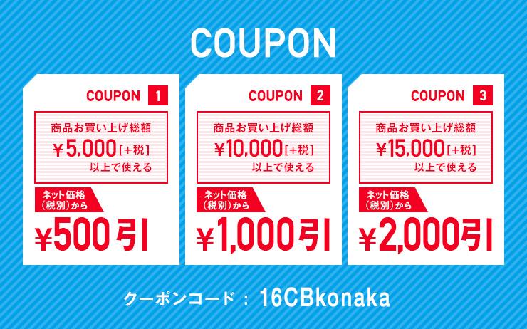 紳士服のコナカで最大2000円引きクーポンを配信中。普段の労働着のスーツは清潔感さえあればなんでも良い。