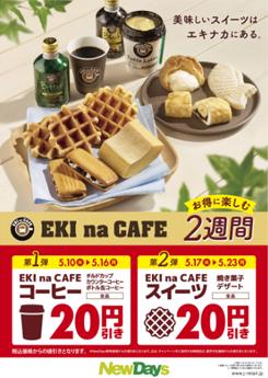 NEWDAYSでコーヒー20円引き、スイーツ20円引きを開催中。~5/23。
