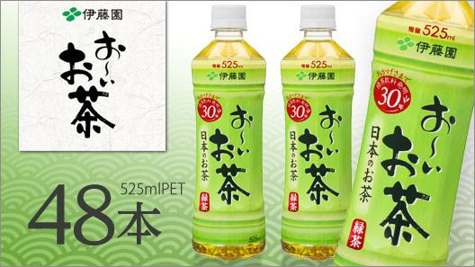 楽天の買うクーポンで「伊藤園 お~いお茶 緑茶」525ml×48本が3,200円送料無料。