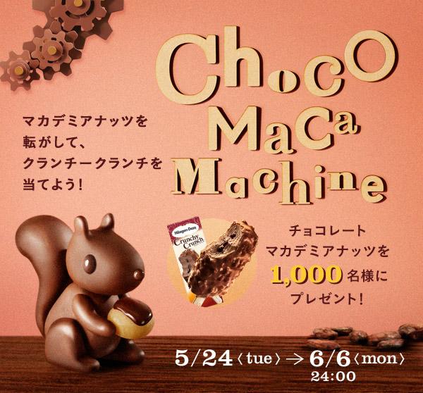 ハーゲンダッツ チョコレートマカダミアナッツが抽選で1000名にその場で当たる。~6/6。