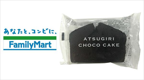 auスマートパス限定で厚切りチョコケーキが抽選で20,000名に当たる。ファミリーマートで引き換え可能。
