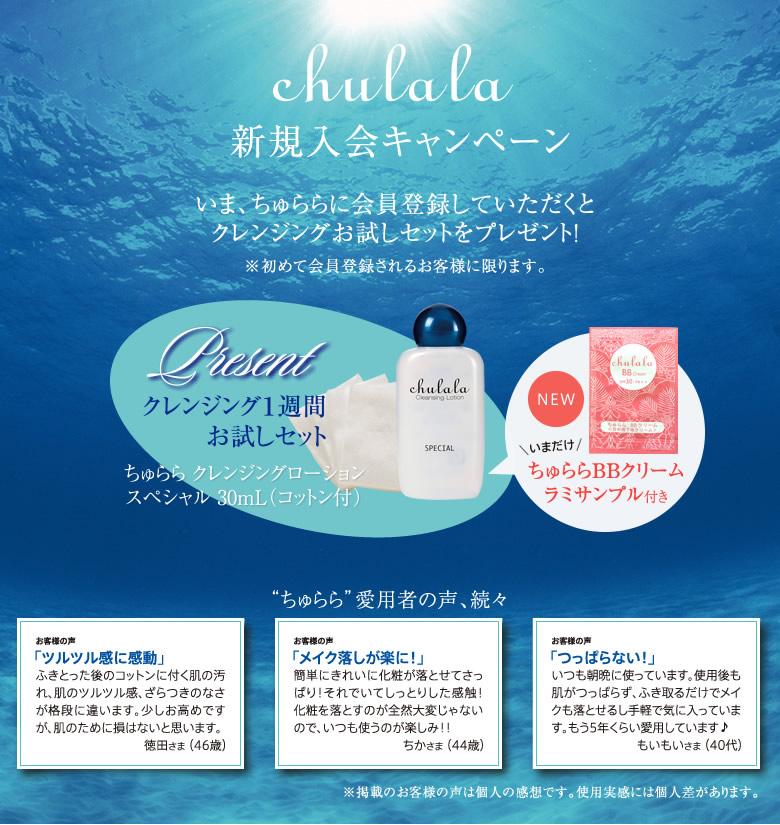 「ちゅらら」で沖縄の自然化粧品のクレンジングとBBクリームのサンプルがもれなく貰える。