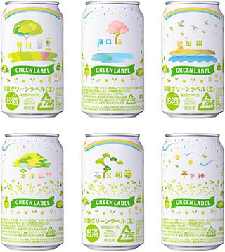 キリンの淡麗グリーンラベルグリーンネームキャンペーンで350ml×6缶が抽選で1000名に当たる。〜5/23 12時。